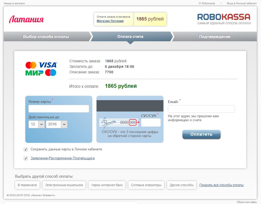 Как сделать онлайн оплату в интернет магазине создание сайта javascript php